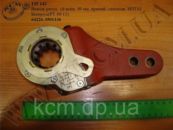 Важіль регул. 64226-3501136 (D=40, прямий, автомат., РТ40-11) МЗТА, арт. 64226-3501136