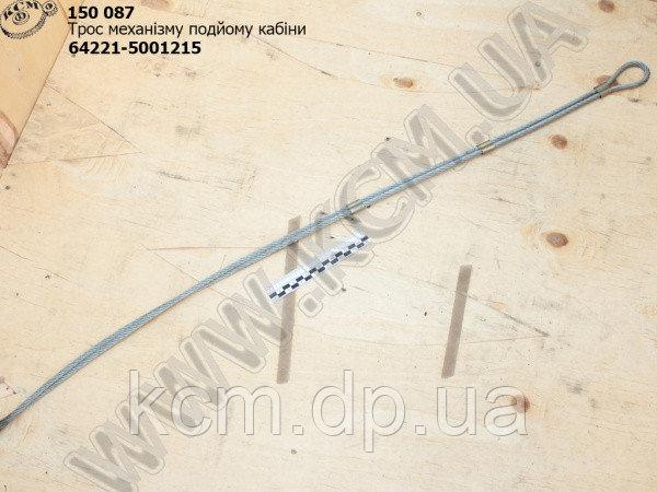 Трос механізму подйому кабіни 64221-5001215, арт. 64221-5001215