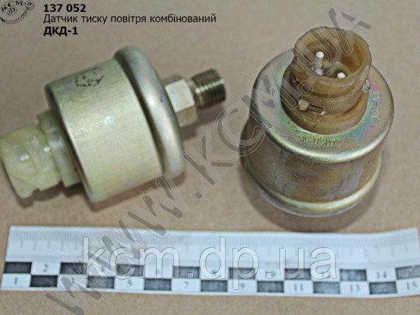 Датчик тиску повітря комбінований ДКД-1, арт. ДКД-1