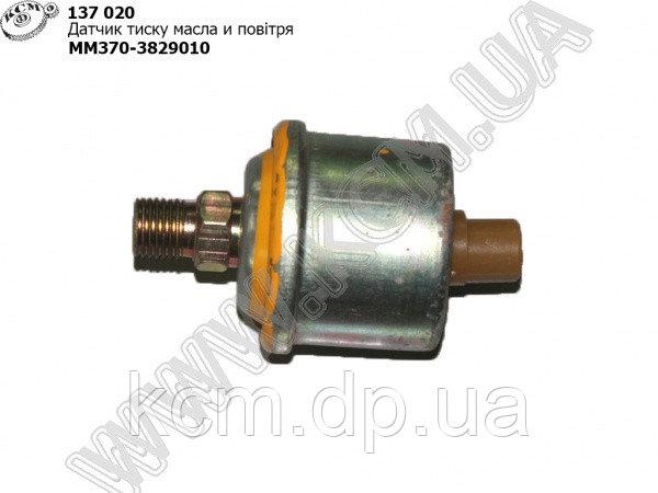 Датчик тиску масла і повітря ММ370-3829010, арт. ММ370-3829010