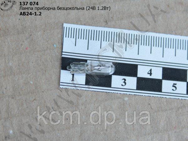 Лампа приборна безцокольна АБ24-1.2 (24В 1.2Вт)