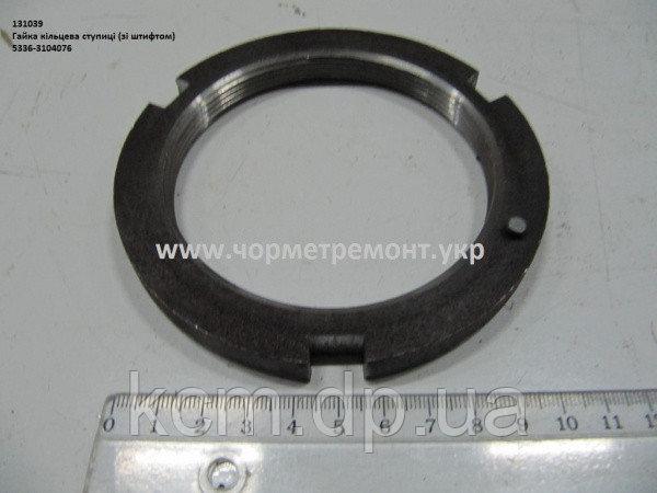 Гайка ступиці кільцева 5336-3104076 (М88*2, з штифтом), арт. 5336-3104076