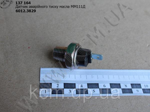 Датчик аварійного тиску масла ММ111Д 6012.3829