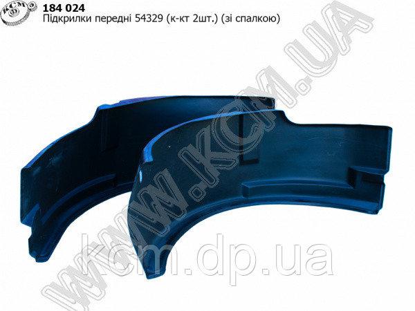 Підкрилки перед. МАЗ-54329 (локери, к-кт 2шт., кабіна зі спалкою), арт. Підкрилки