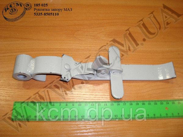 Рукоятка запору 5335-8505110 МАЗ