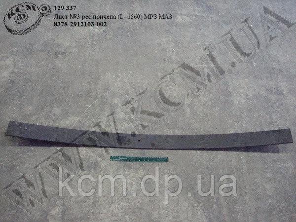 Лист 3 ресори причепа 8378-2912103-002 (L=1560) МАЗ, арт. 8378-2912103-002