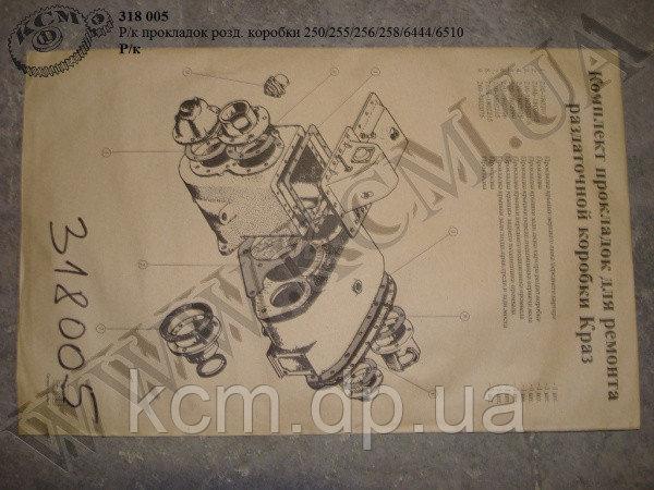 Р/к прокладок коробки роздавальної 250/255/256/258/6444/6510