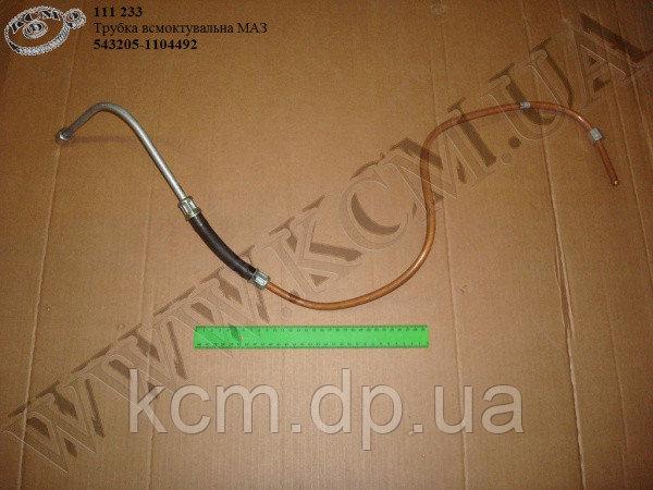 Трубка всмоктувальна 543205-1104492 МАЗ