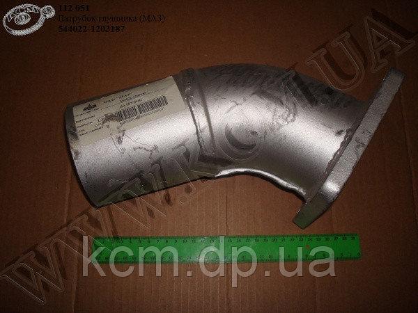 Патрубок глушника 544022-1203187 МАЗ