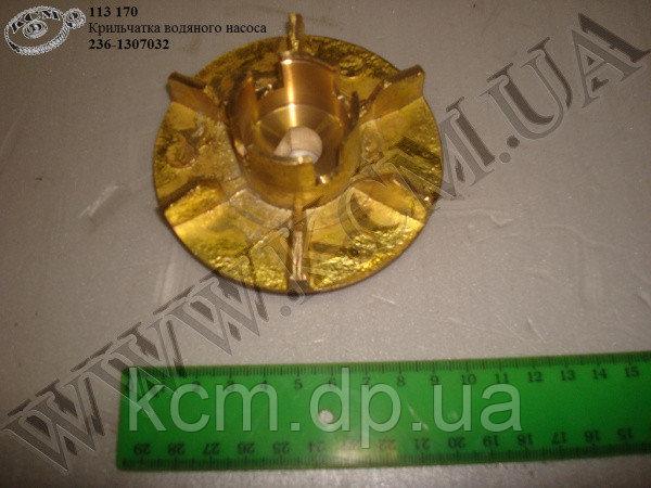 Крильчатка насоса водяного 236-1307032, арт. 236-1307032
