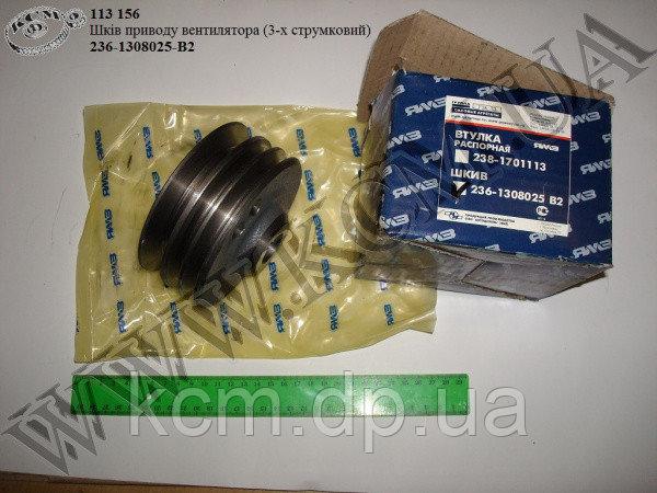 Шків приводу вентилятора 236-1308025-В2 (3-х струмковий)