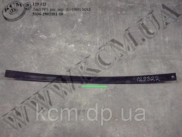 Лист 1 ресори перед. 5336-2902101-10 (L=1980) МАЗ, арт. 5336-2902101-10