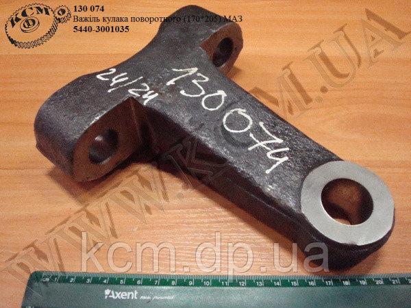 Важіль кулака поворотного 5440-3001035 (170*205) МАЗ