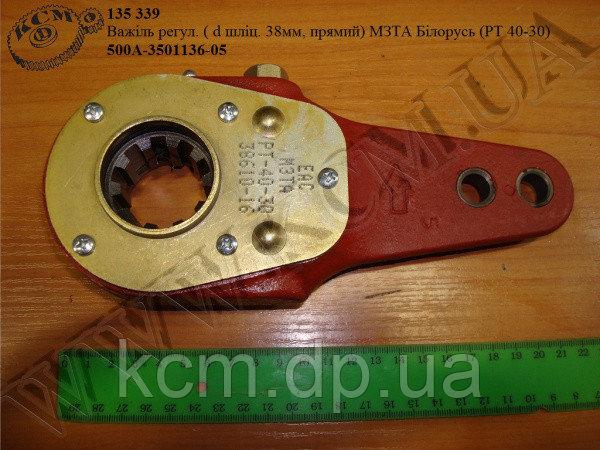 Важіль регул. 500А-3501136-05 (D=38, прямий, РТ40-30) МЗТА, арт. 500А-3501136-05