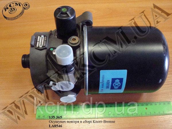 Осушувач повітря в зб. 4324100760, арт. 4324101100