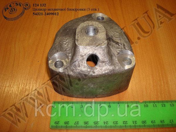 Циліндр механізму блокування с/з 54321-2409012 (3 отв.) МАЗ