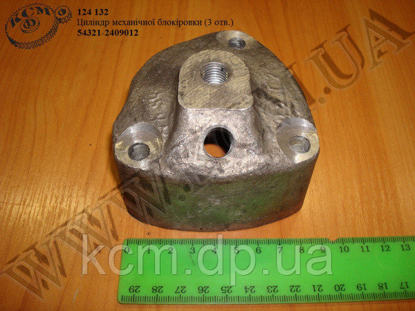 Циліндр механічної блокіровки 54321-2409012 (3 отв.)МАЗ, арт. 54321-2409012