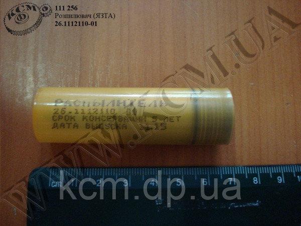 Розпилювач 26.1112110-01 (ЯЗТА), арт. 26.1112110-01