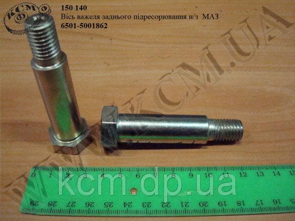 Вісь важеля підресорювання задн. н/з 6501-5001862 (L=75) МАЗ, арт. 6501-5001862