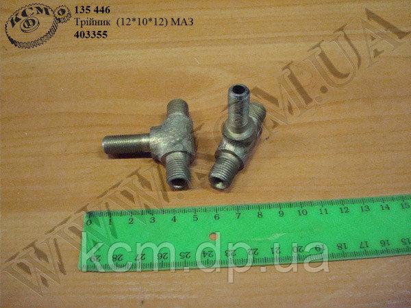 Трійник 403355 (12*10*12) МАЗ, арт. 403355