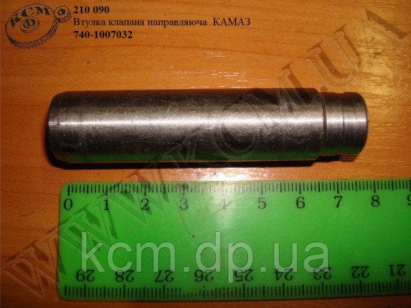 Втулка клапана направляюча 740.1007032 КАМАЗ