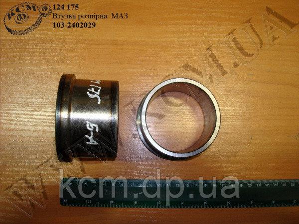 Втулка розпірна 103-2402029 МАЗ
