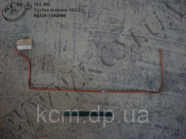 Трубка підвідна 54325-1104500 МАЗ, арт. 54325-1104500