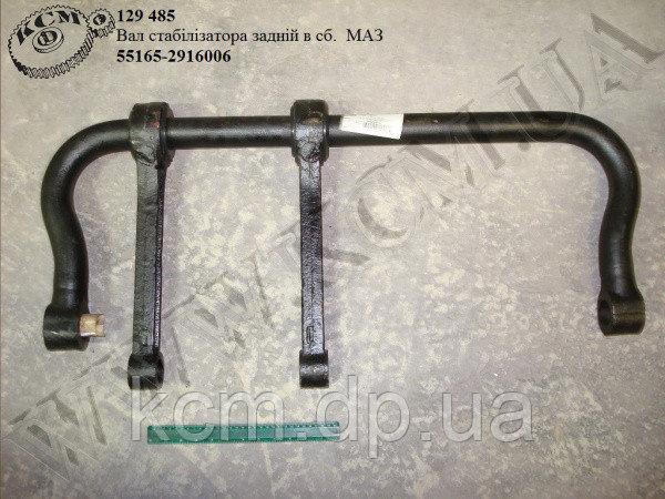 Вал стабілізатора задн. в зб. 55165-2916006 МАЗ, арт. 55165-2916006