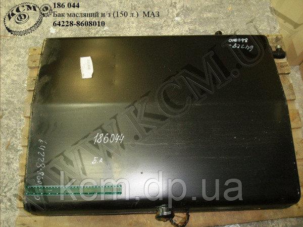 Бак масляний 64228-8608010 (150л) МАЗ