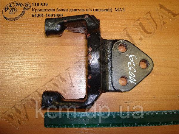 Кронштейн балки двигуна н/з 64301-1001050 МАЗ