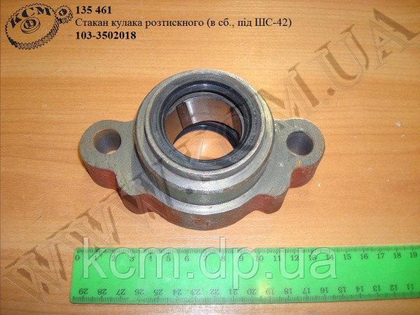 Стакан кулака розтискного в зб. 103-3502018 (під ШС-42), арт. 103-3502018