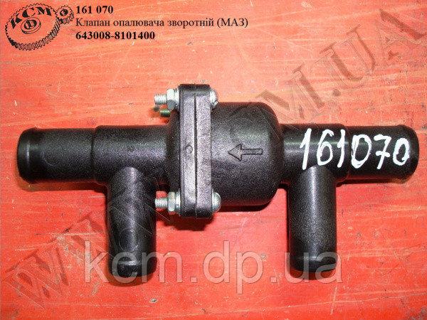 Клапан опалювача зворотній 643008-8101400, арт. 643008-8101400