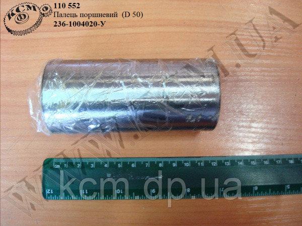 Палець поршневий 236-1004020-У (D=50)