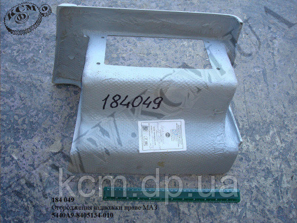 Огородження підножки прав. 5440А9-8405134-010 МАЗ