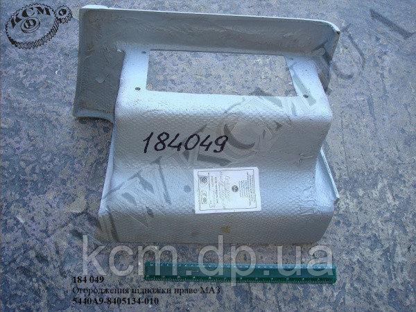 Огородження підножки прав. 5440А9-8405134-010 МАЗ, арт. 5440А9-8405134-010