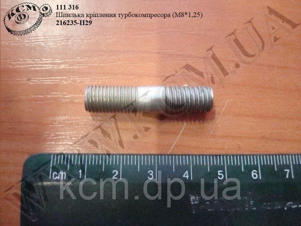 Шпилька кріплення турбокомпресора 216235-П29 (М8*1,25)