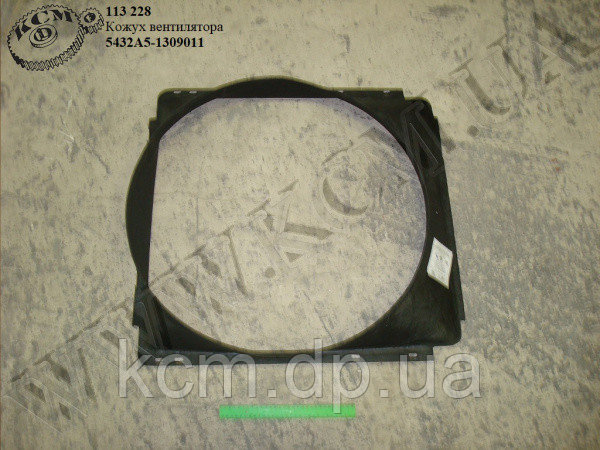 Кожух вентилятора 5432А5-1309011, арт. 5432А5-1309011