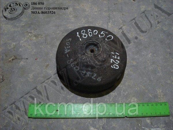 Днище гідроциліндра 503А-8603526