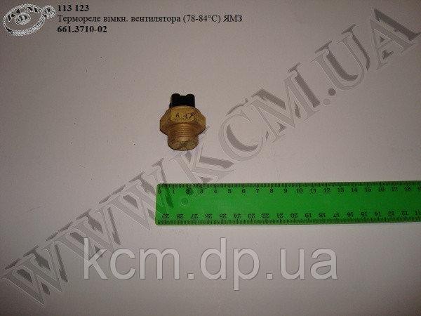 Термореле вімкн. вентилятора 661.3710-02 (78-84°C) ЯМЗ, арт. 661.3710-02