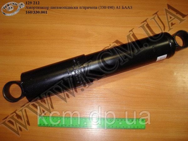 Амортизатор підвіски н/прич. А1-160/330.001 (160/330) БААЗ, арт. 160/330.001