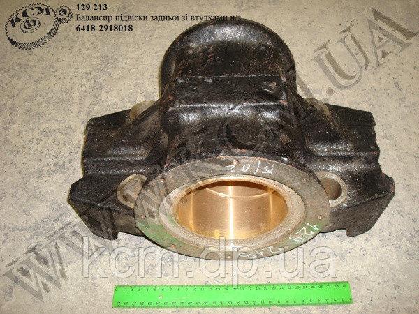 Балансир підвіски задн. в зб. н/з 6418-2918018 МАЗ