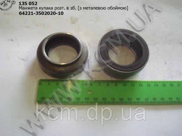 Манжета кулака розтискного в зб. 64221-3502020-10 (з металевою обоймою) БААЗ