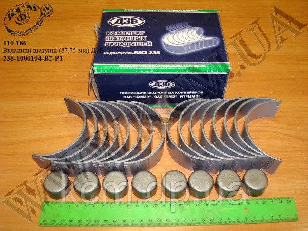 Вкладиші шатунні 238-1000104-В2-Р1 (87,75) ДЗВ, арт. 238-1000104-В2-Р1