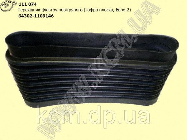 Перехідник фільтра повітряного 64302-1109146 (гофра плоска, Евро-2), арт. 64302-1109146