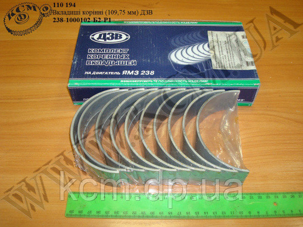 Вкладиші корінні 238-1000102-Б2-Р1 (109,75) ДЗВ, арт. 238-1000102-Б2-Р1