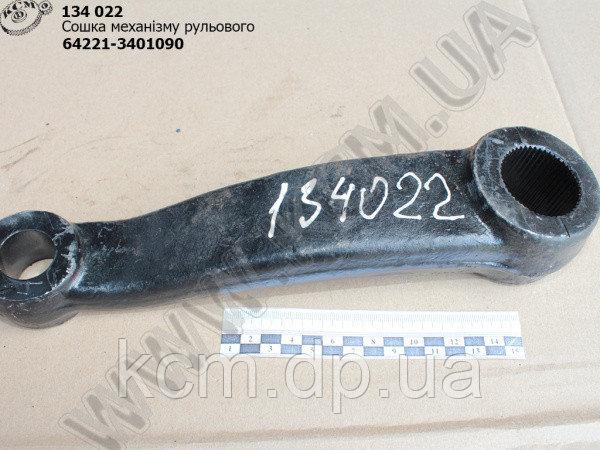Сошка механізма рульового 64221-3401090 МАЗ