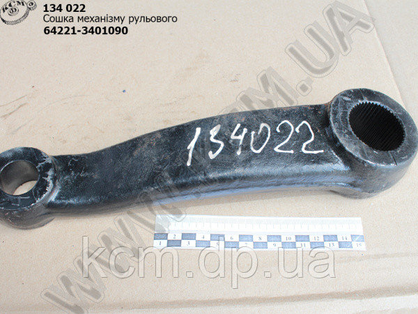 Сошка механізму рульового 64221-3401090 МАЗ, арт. 64221-3401090