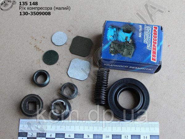 Р/к компресора 130-3509008 (малий), арт. 130-3509008