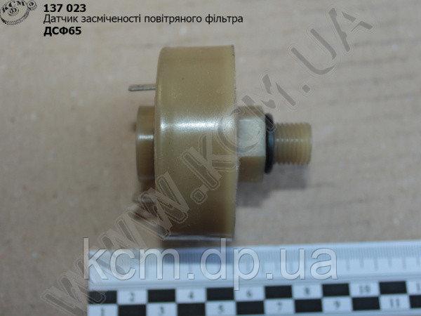 Датчик засміченості фільтра повітряного ДСФ-65, арт. ДСФ65