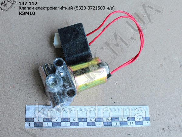 Клапан електромагнітний н/з КЕМ-10 (5320-3721500), арт. КЕМ 10